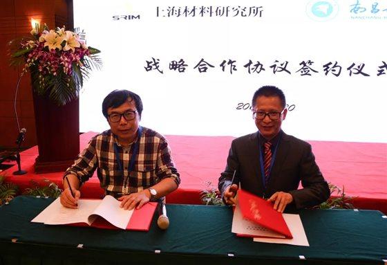 上海材料研究所与南昌航空大学签订战略合作协议,开启优势互补共同发展新篇章