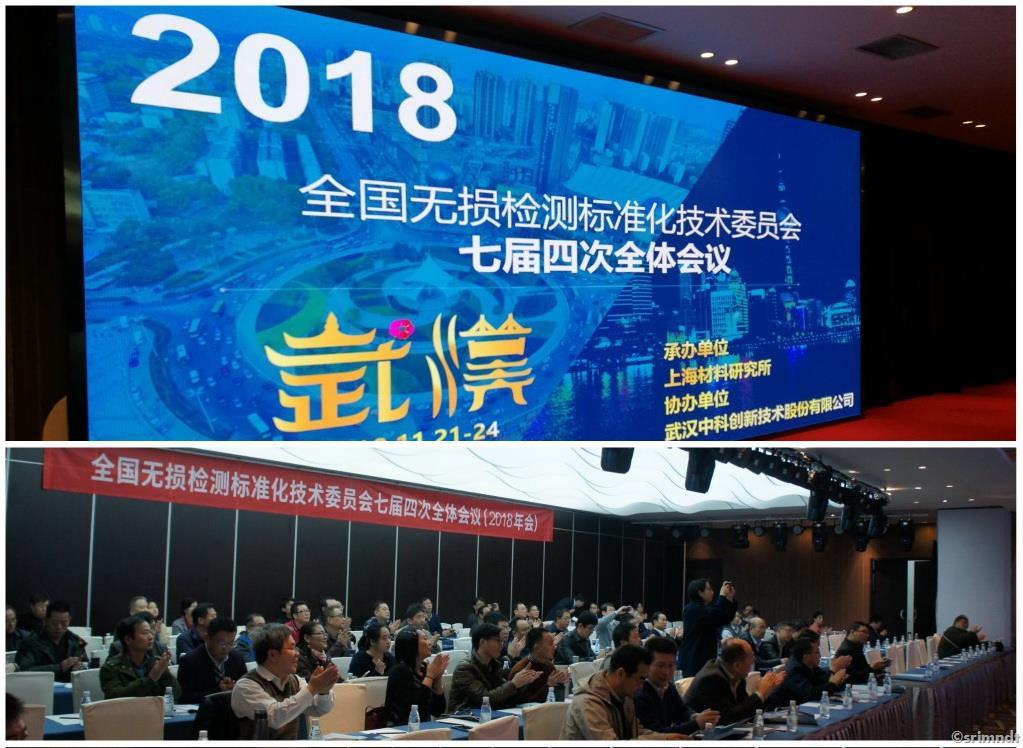 热烈祝贺2018全国无损检测标准化技术委员会七届四次全体会议圆满结束